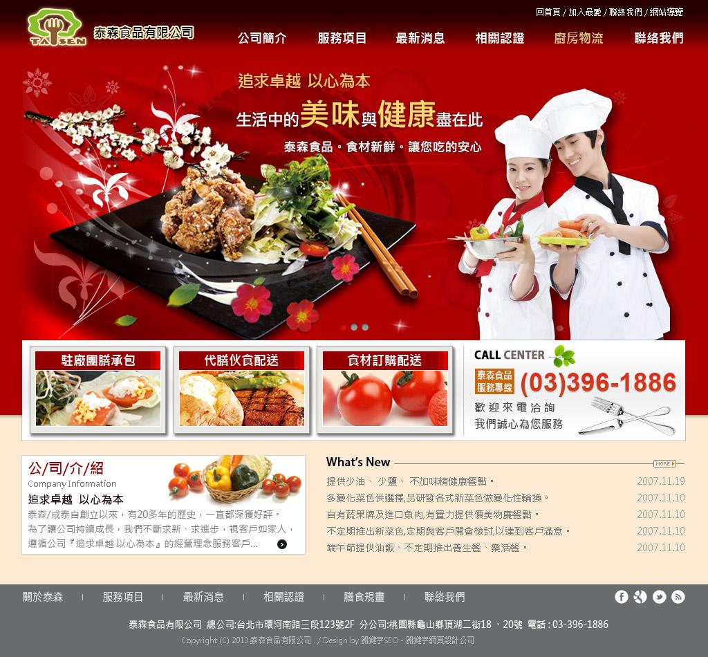 餐饮美食网页设计